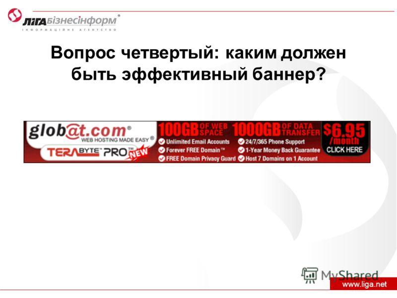 Вопрос четвертый: каким должен быть эффективный баннер? www.liga.net
