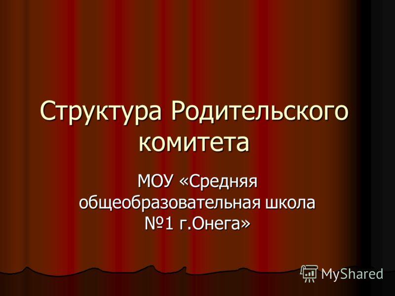 Структура Родительского комитета МОУ «Средняя общеобразовательная школа 1 г.Онега»