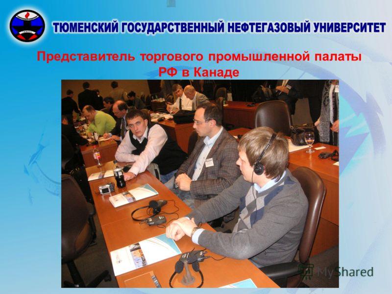 Представитель торгового промышленной палаты РФ в Канаде