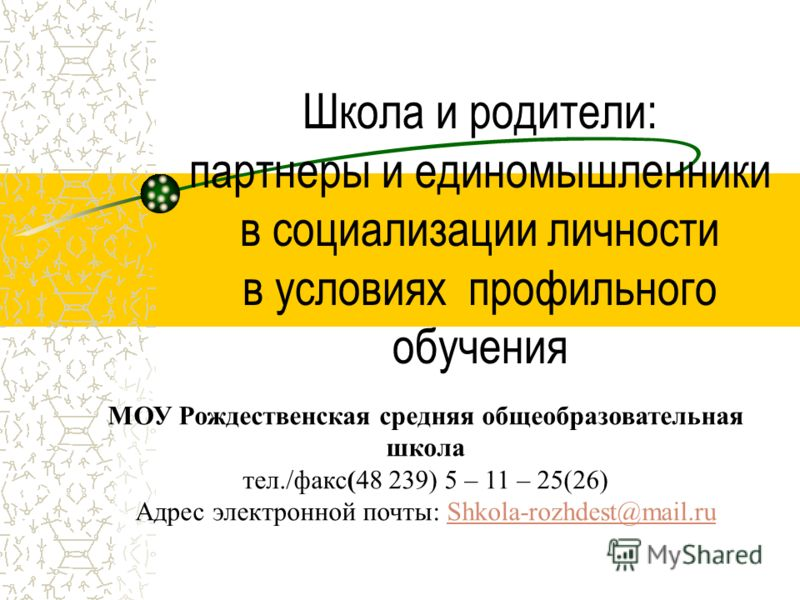Школа и родители: партнеры и единомышленники в социализации личности в условиях профильного обучения МОУ Рождественская средняя общеобразовательная школа тел./факс(48 239) 5 – 11 – 25(26) Адрес электронной почты: Shkola-rozhdest@mail.ruShkola-rozhdes