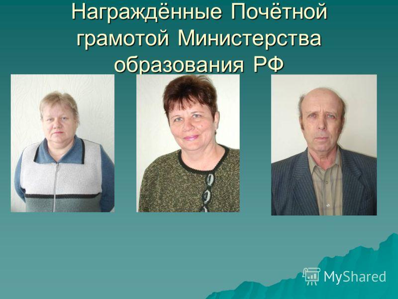 Награждённые Почётной грамотой Министерства образования РФ