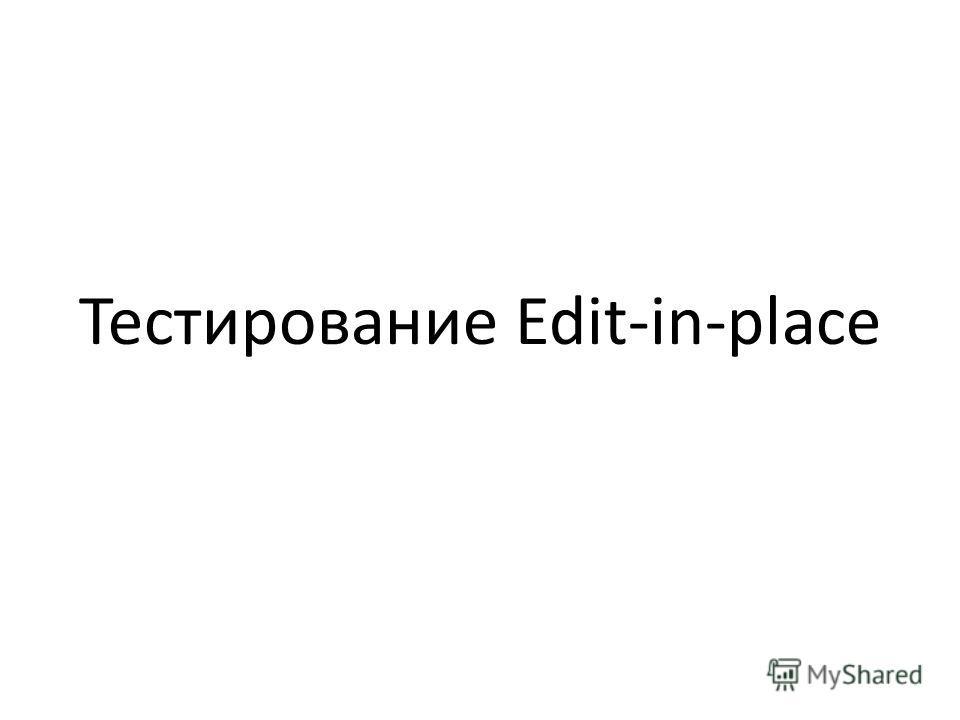 Тестирование Edit-in-place