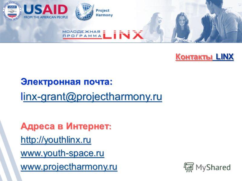 Контакты LINX Контакты LINX Электронная почта: linx-grant@projectharmony.ru inx-grant@projectharmony.ru Адреса в Интернет : http://youthlinx.ru www.youth-space.ru www.projectharmony.ru