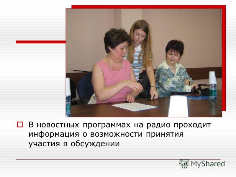 В новостных программах на радио проходит информация о возможности принятия участия в обсуждении