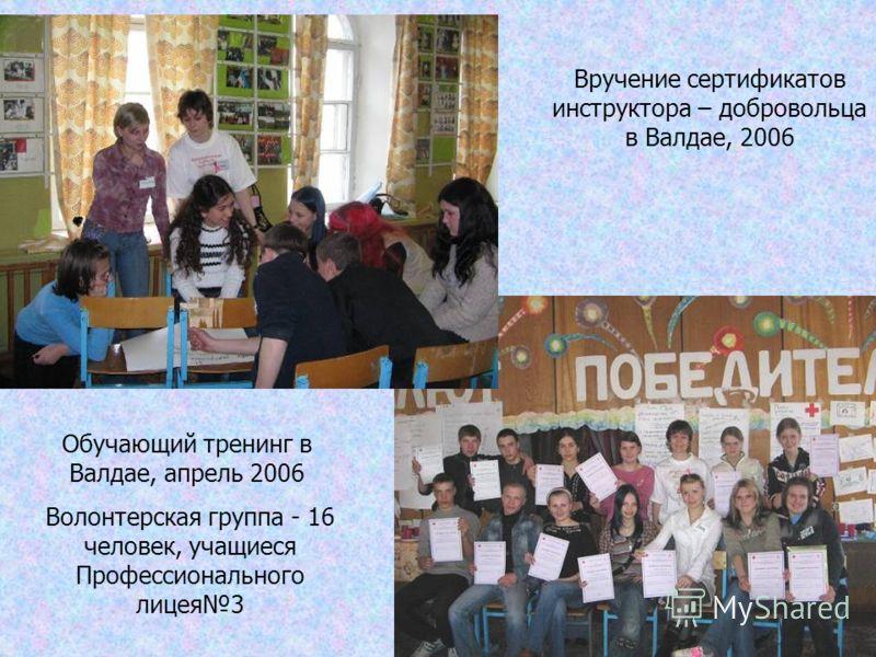 Вручение сертификатов инструктора – добровольца в Валдае, 2006 Обучающий тренинг в Валдае, апрель 2006 Волонтерская группа - 16 человек, учащиеся Профессионального лицея3