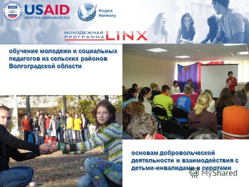 основам добровольческой деятельности и взаимодействия с детьми-инвалидами и сиротами обучение молодежи и социальных педагогов из сельских районов Волгоградской области