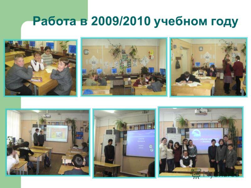 Работа в 2009/2010 учебном году