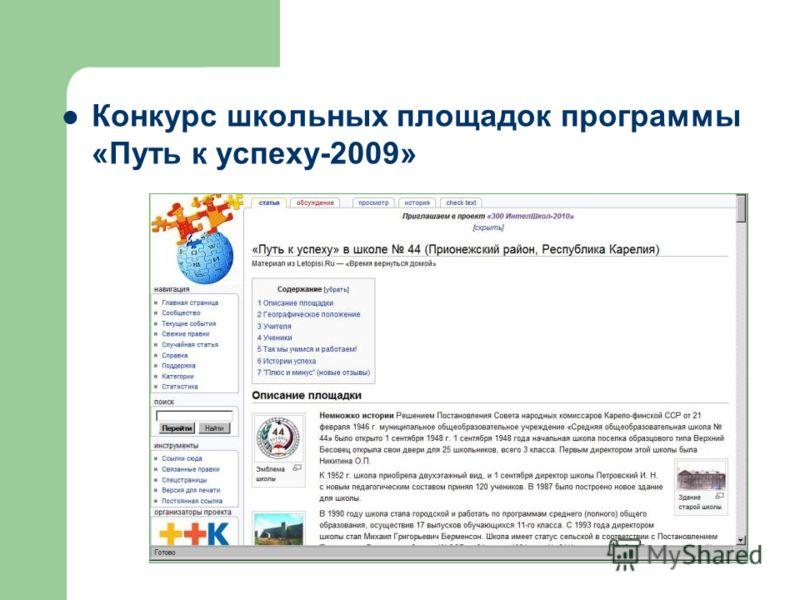Конкурс школьных площадок программы «Путь к успеху-2009»