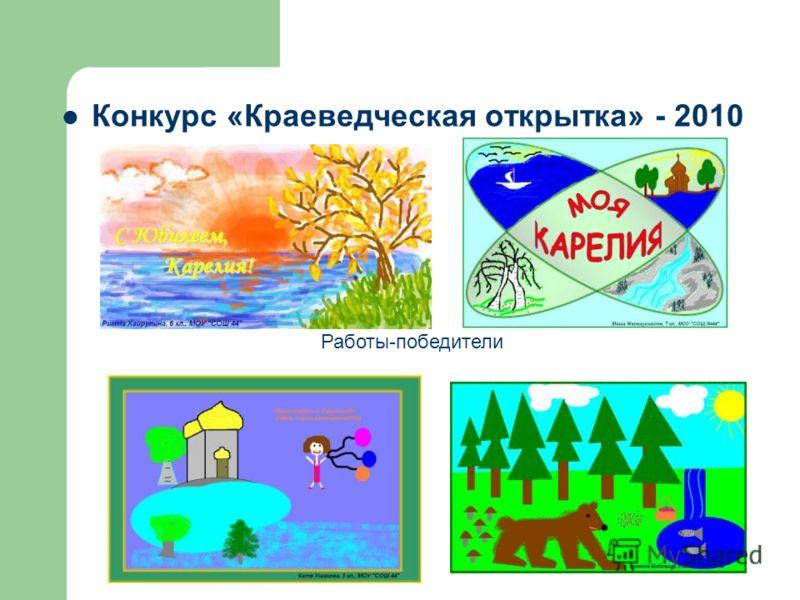 Конкурс «Краеведческая открытка» - 2010 Работы-победители