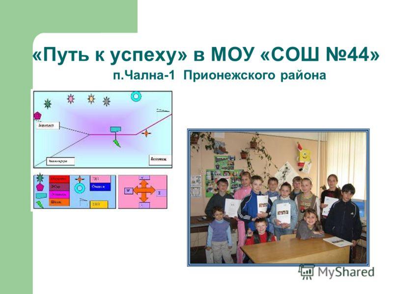 «Путь к успеху» в МОУ «СОШ 44» п.Чална-1 Прионежского района
