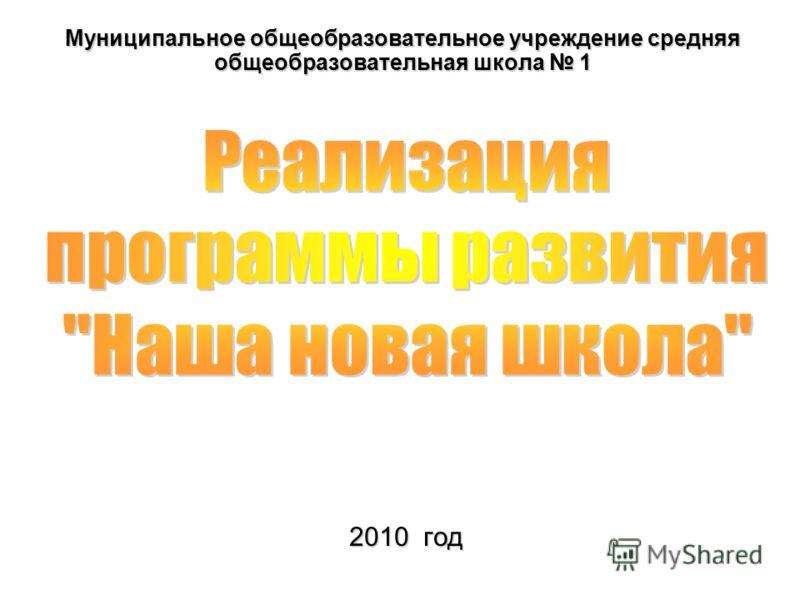 2010 год Муниципальное общеобразовательное учреждение средняя общеобразовательная школа 1