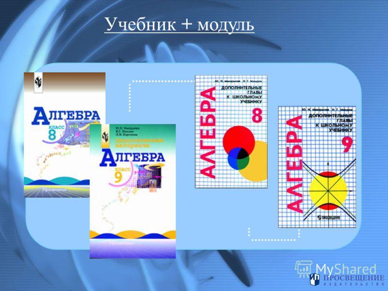 Учебник + модуль