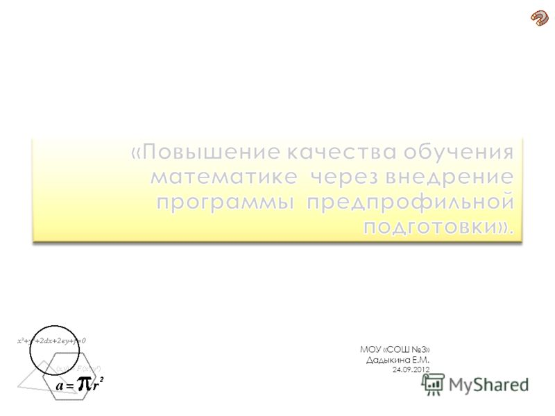 24.09.2012 МОУ «СОШ 3» Дадыкина Е.М.