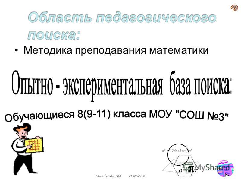 Методика преподавания математики 24.09.2012 МОУ СОШ 3
