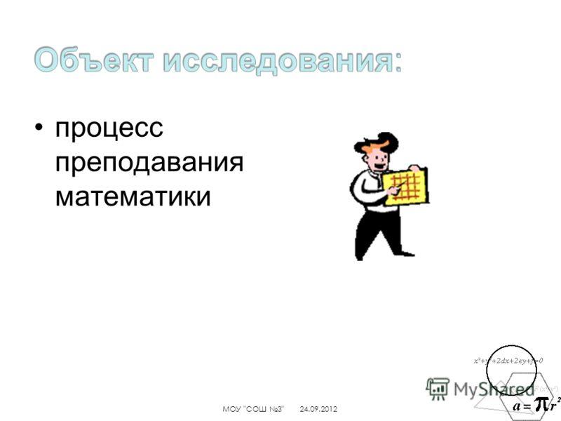 процесс преподавания математики 24.09.2012МОУ СОШ 3