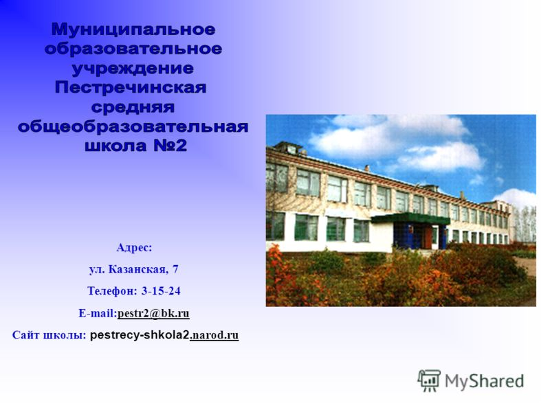 Адрес: ул. Казанская, 7 Телефон: 3-15-24 E-mail:pestr2@bk.ru Сайт школы: pestrecy-shkola2.narod.ru