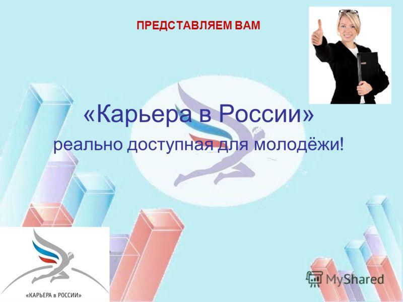 ПРЕДСТАВЛЯЕМ ВАМ «Карьера в России» реально доступная для молодёжи!
