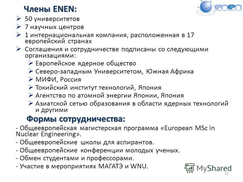 Члены ENEN: 50 университетов 7 научных центров 1 интернациональная компания, расположенная в 17 европейский странах Соглашения и сотрудничестве подписаны со следующими организациями: Европейское ядерное общество Северо-западным Университетом, Южная А