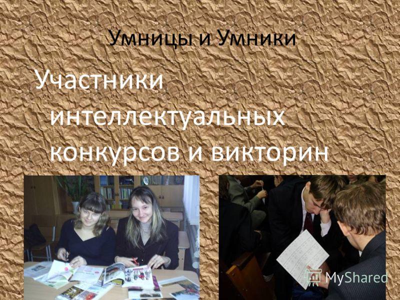 Умницы и Умники Участники интеллектуальных конкурсов и викторин