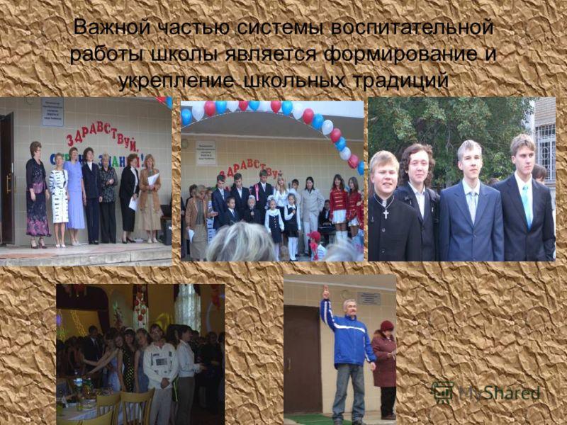 Важной частью системы воспитательной работы школы является формирование и укрепление школьных традиций