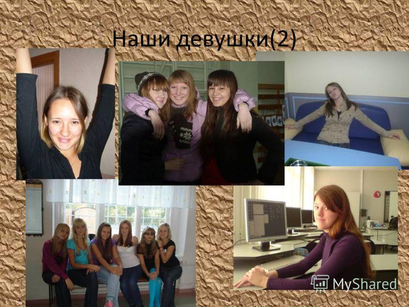 Наши девушки(2)