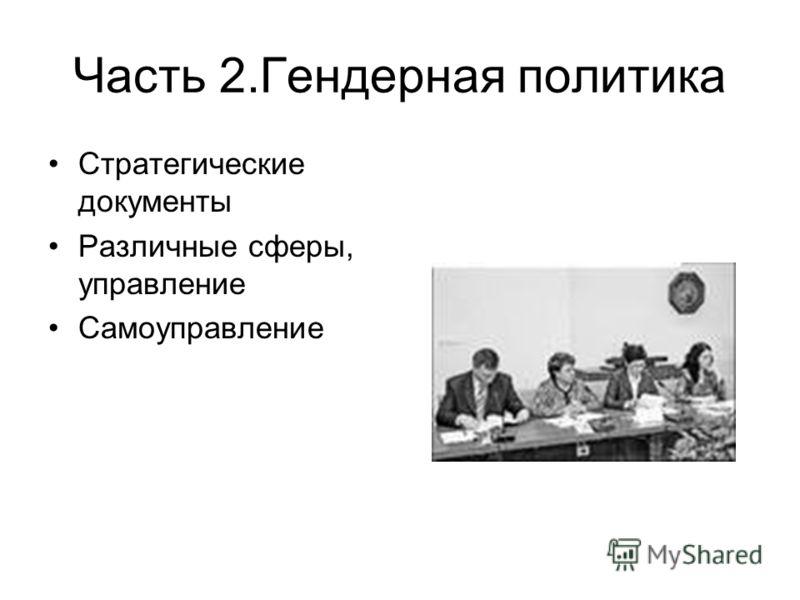 Часть 2.Гендерная политика Стратегические документы Различные сферы, управление Самоуправление