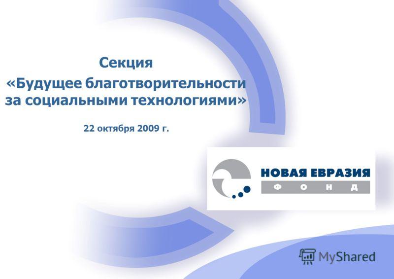 Секция «Будущее благотворительности за социальными технологиями» 22 октября 2009 г.