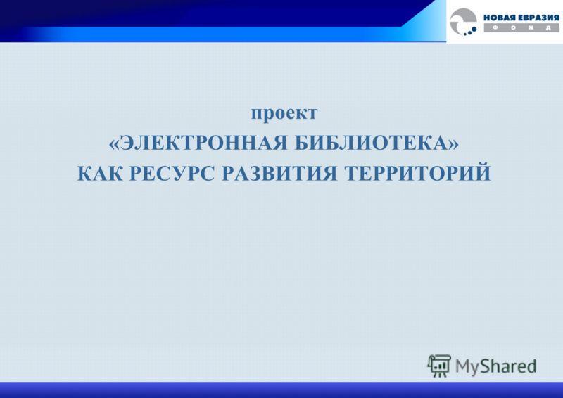 проект «ЭЛЕКТРОННАЯ БИБЛИОТЕКА» КАК РЕСУРС РАЗВИТИЯ ТЕРРИТОРИЙ
