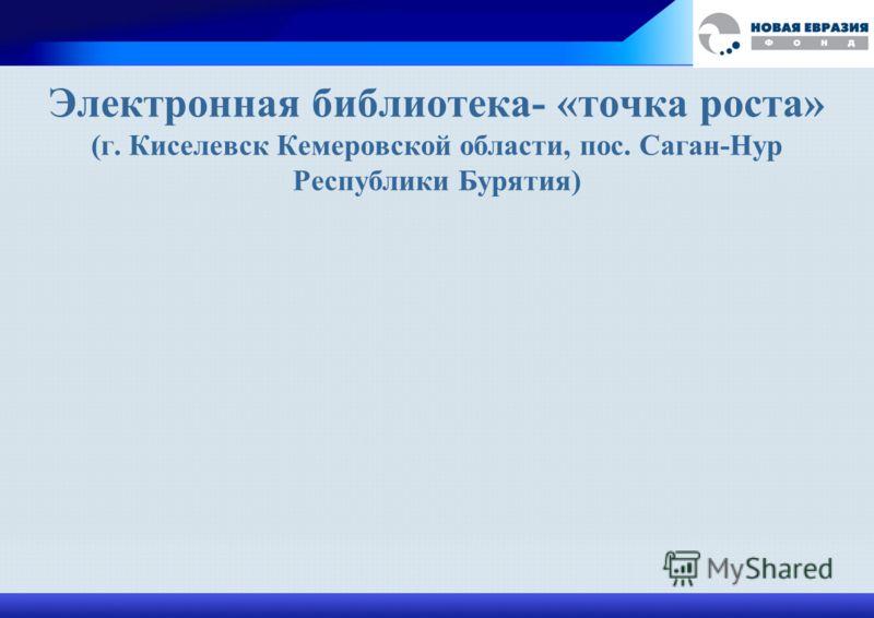 Электронная библиотека- «точка роста» (г. Киселевск Кемеровской области, пос. Саган-Нур Республики Бурятия)