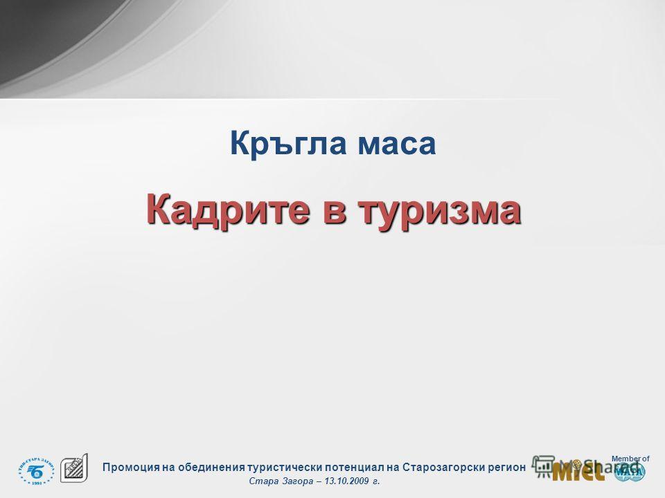Промоция на обединения туристически потенциал на Старозагорски регион Стара Загора – 13.10.2009 г. Member of Кръгла маса Кадрите в туризма