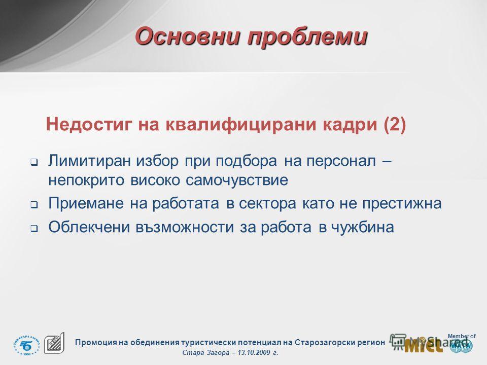 Промоция на обединения туристически потенциал на Старозагорски регион Стара Загора – 13.10.2009 г. Member of Недостиг на квалифицирани кадри (2) Лимитиран избор при подбора на персонал – непокрито високо самочувствие Приемане на работата в сектора ка