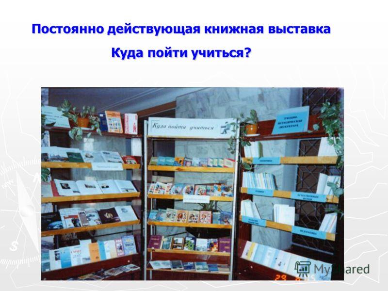 Постоянно действующая книжная выставка Куда пойти учиться?