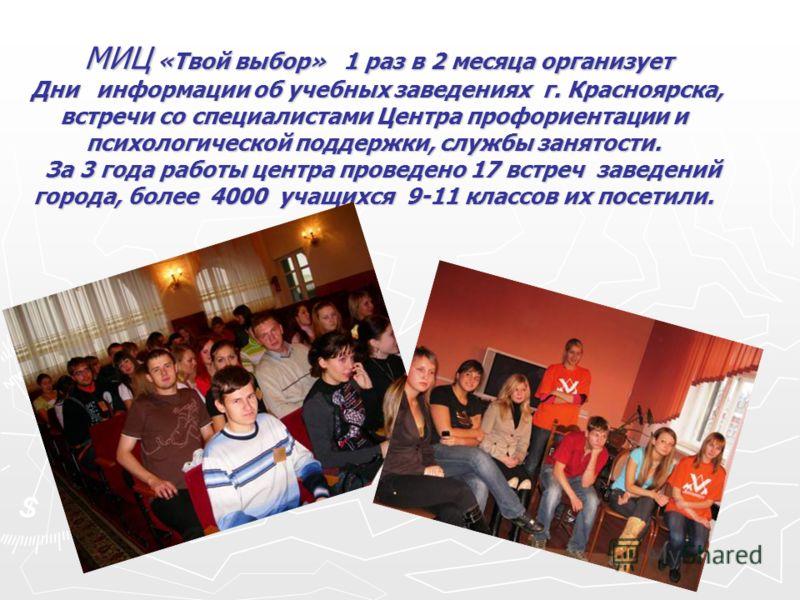 МИЦ «Твой выбор» 1 раз в 2 месяца организует Дни информации об учебных заведениях г. Красноярска, встречи со специалистами Центра профориентации и психологической поддержки, службы занятости. За 3 года работы центра проведено 17 встреч заведений горо