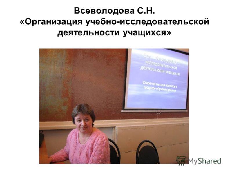 Всеволодова С.Н. «Организация учебно-исследовательской деятельности учащихся»