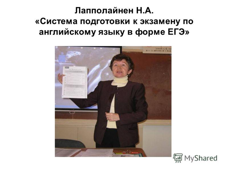 Лапполайнен Н.А. «Система подготовки к экзамену по английскому языку в форме ЕГЭ»