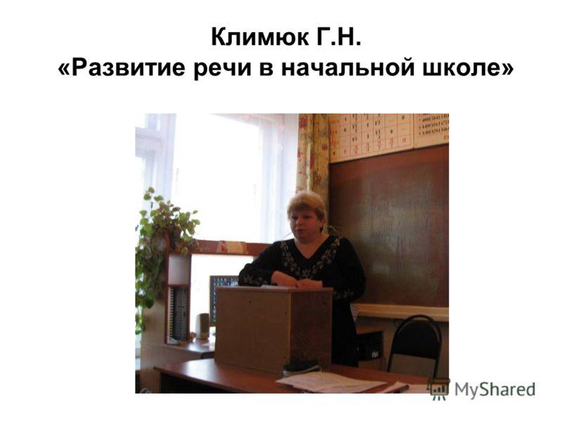 Климюк Г.Н. «Развитие речи в начальной школе»