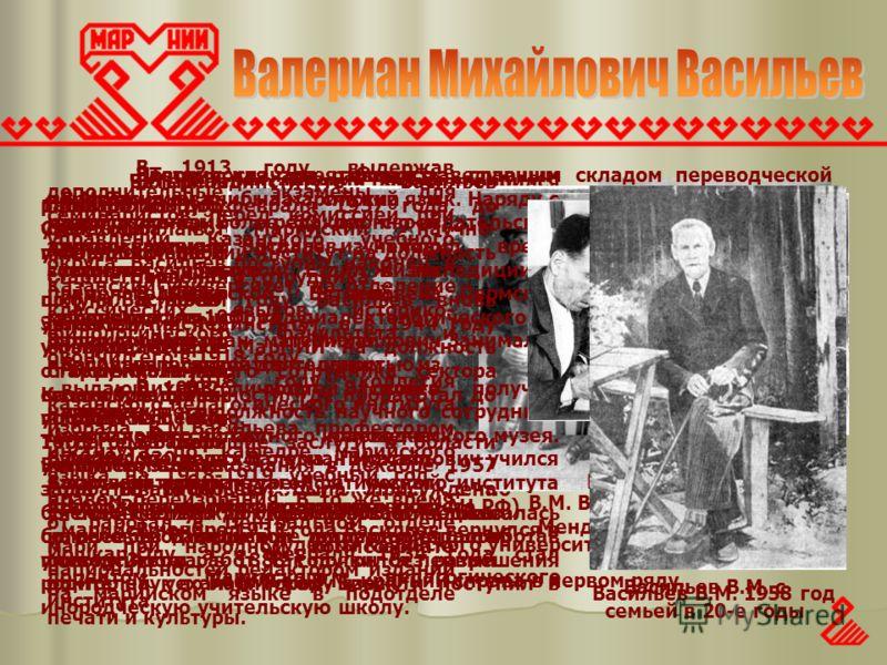 Валериан Михайлович Васильев родился 1 января 1883 года в семье крестьянина деревни Сусады-Эбалак Бирского уезда Уфимской губернии (ныне Янаульский район Башкирии). Первоначальное образование он получил в начальном училище своей деревни. Затем учился