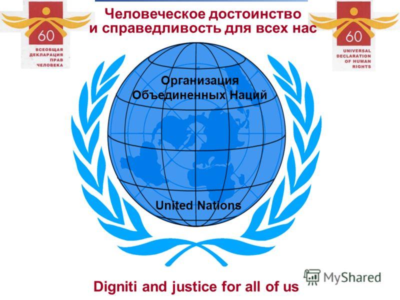 Человеческое достоинство и справедливость для всех нас Digniti and justice for all of us Организация Объединенных Наций United Nations