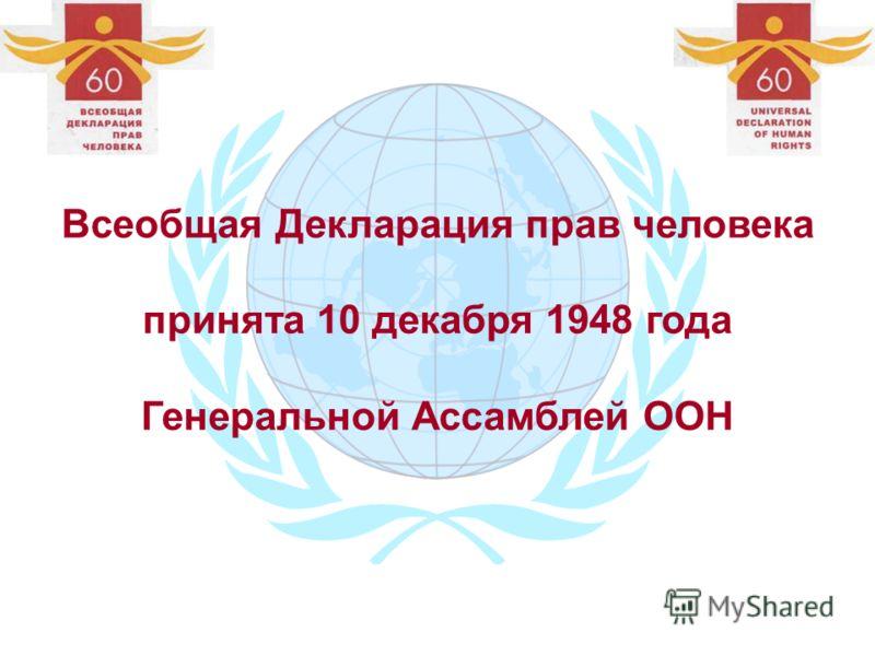 Всеобщая Декларация прав человека принята 10 декабря 1948 года Генеральной Ассамблей ООН