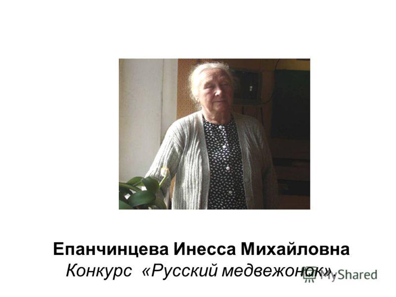 Епанчинцева Инесса Михайловна Конкурс «Русский медвежонок».