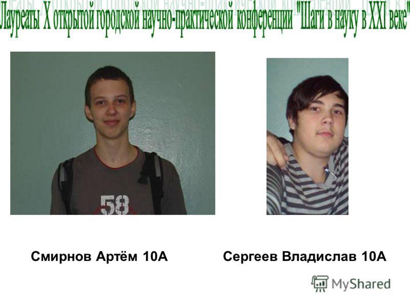 Смирнов Артём 10А Сергеев Владислав 10А