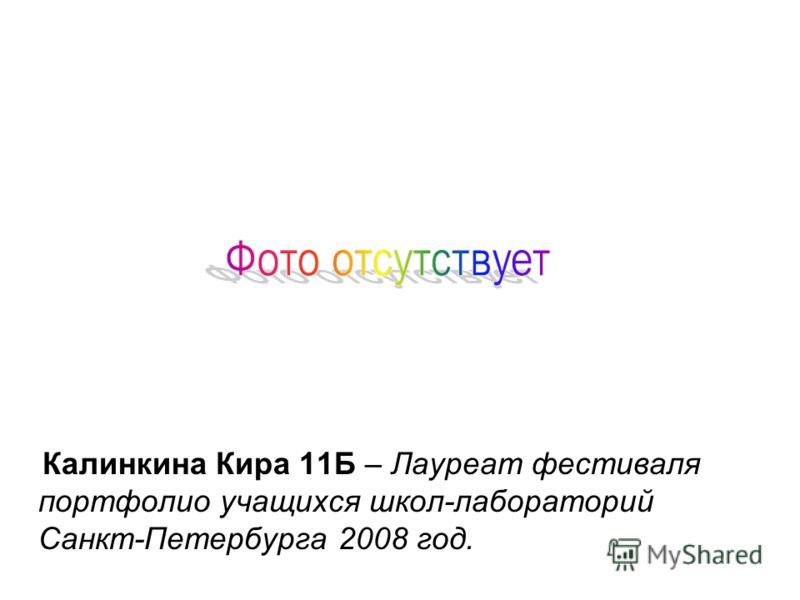 Калинкина Кира 11Б – Лауреат фестиваля портфолио учащихся школ-лабораторий Санкт-Петербурга 2008 год.