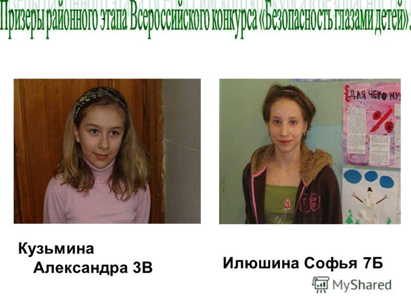 Илюшина Софья 7Б Кузьмина Александра 3В