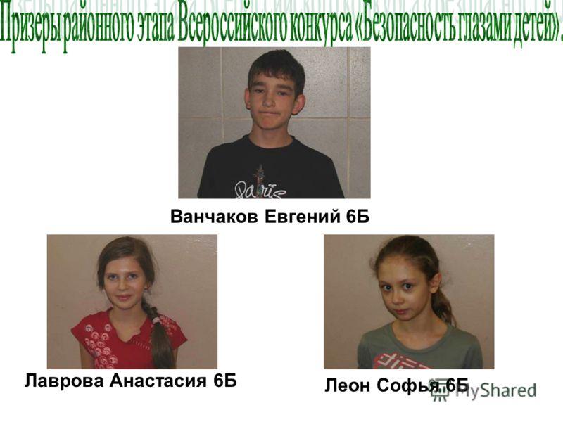 Ванчаков Евгений 6Б Лаврова Анастасия 6Б Леон Софья 6Б