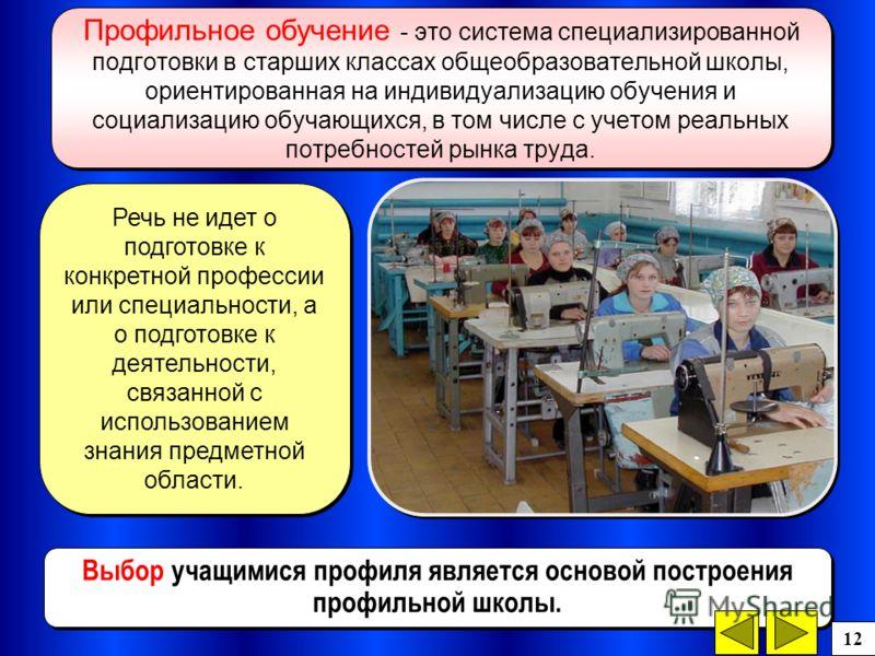 Профильное обучение - это система специализированной подготовки в старших классах общеобразовательной школы, ориентированная на индивидуализацию обучения и социализацию обучающихся, в том числе с учетом реальных потребностей рынка труда. Речь не идет