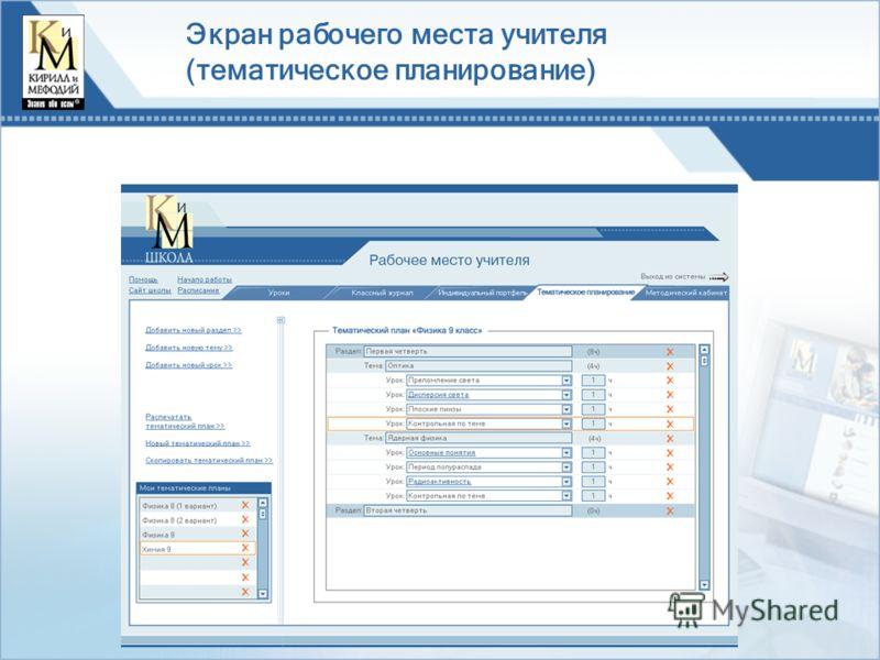 Экран рабочего места учителя (тематическое планирование)
