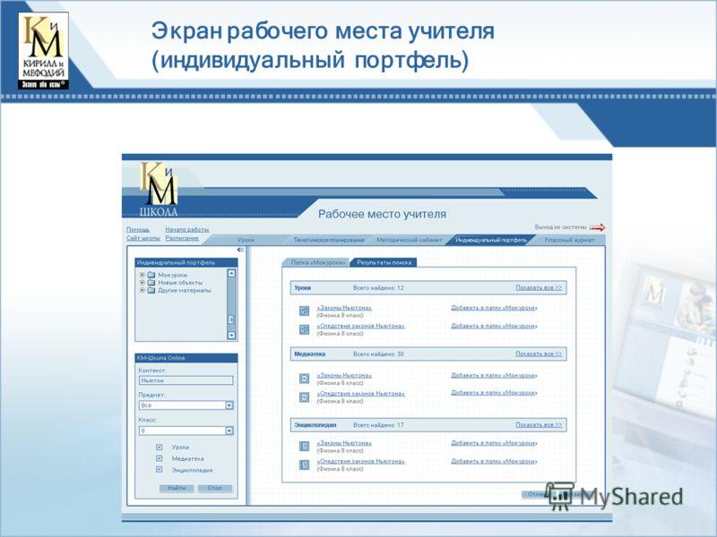 Экран рабочего места учителя (индивидуальный портфель)