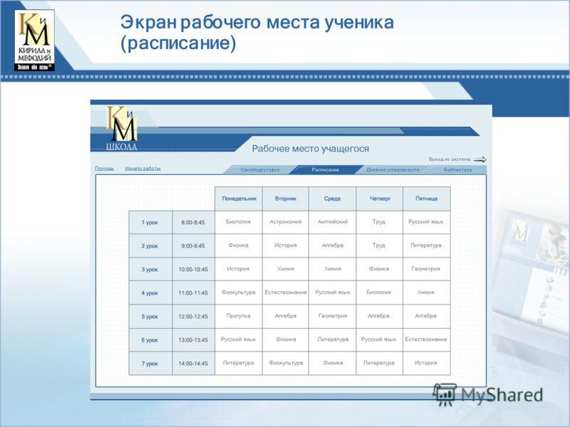 Экран рабочего места ученика (расписание)