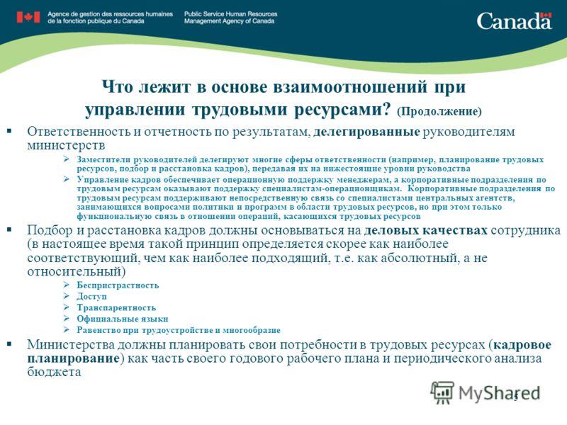 5 Что лежит в основе взаимоотношений при управлении трудовыми ресурсами? (Продолжение) Ответственность и отчетность по результатам, делегированные руководителям министерств Заместители руководителей делегируют многие сферы ответственности (например,