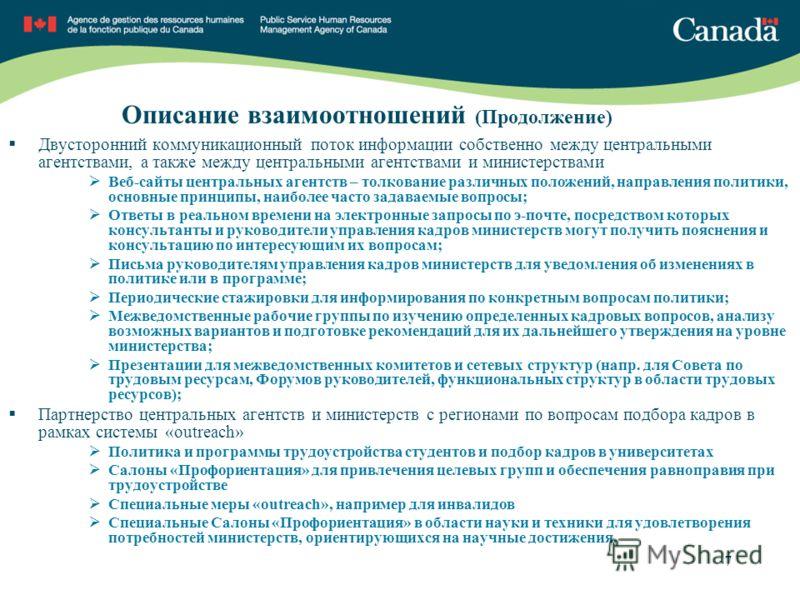 7 Описание взаимоотношений (Продолжение) Двусторонний коммуникационный поток информации собственно между центральными агентствами, а также между центральными агентствами и министерствами Веб-сайты центральных агентств – толкование различных положений